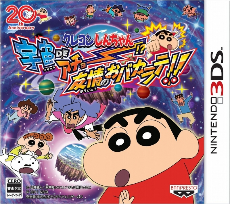 Crayon Shin-Chan: Uchuu de Achoo!? Yuujou no Oba-Karate!! on 3DS - Gamewise