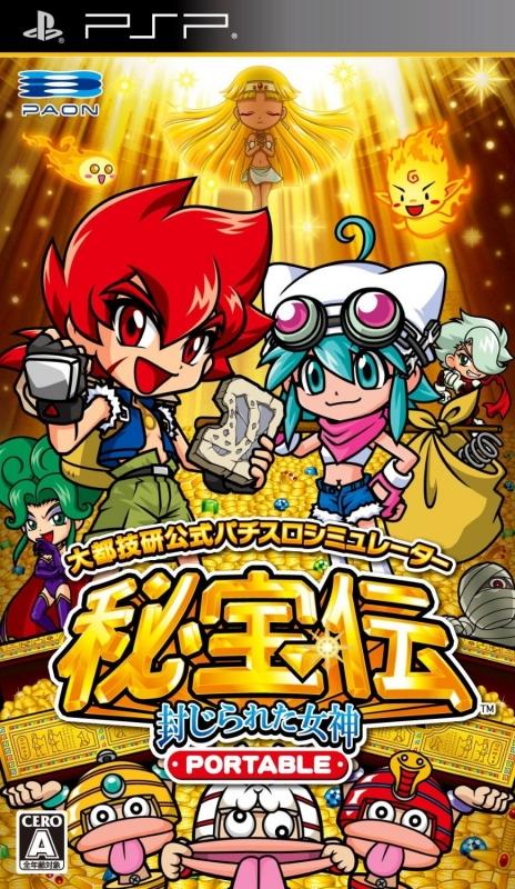 Daito Giken Koushiki Pachi-Slot Simulator: Hihouden - Fuujirareta Megami Portable Wiki - Gamewise