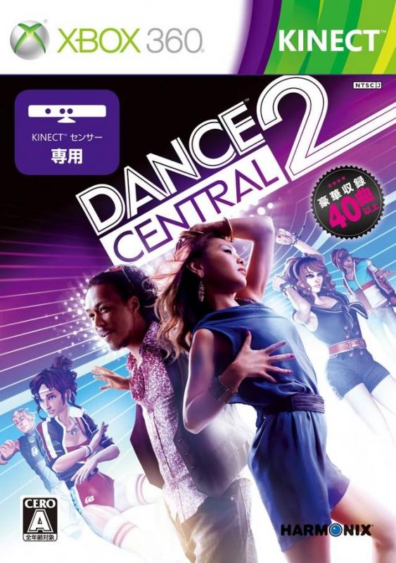 Dance Central 2 Wiki - Gamewise