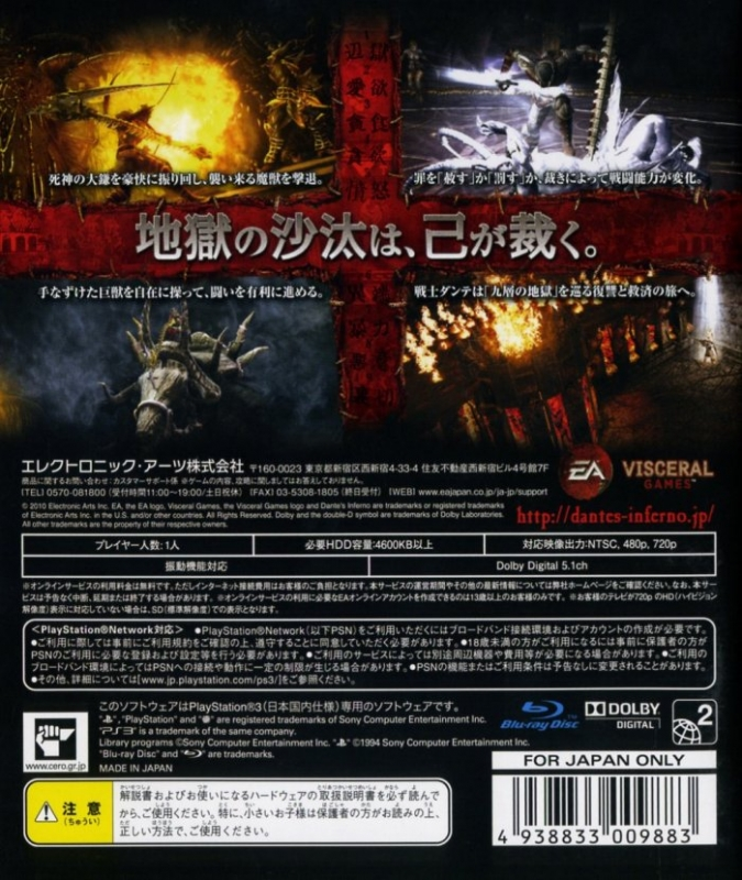 Dante S Inferno For Playstation 3 Sales Wiki Release