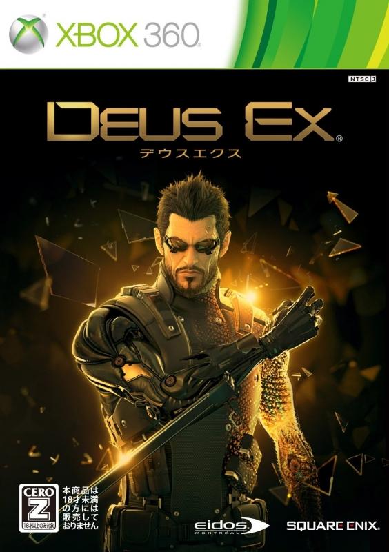 Deus Ex: Human Revolution Wiki - Gamewise