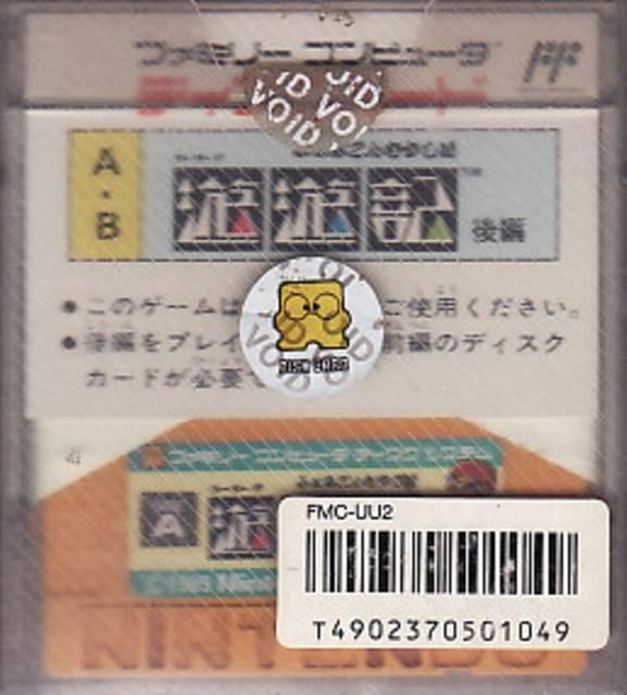 Famicom Mukashi Banashi: Yuyuki for Nintendo Entertainment