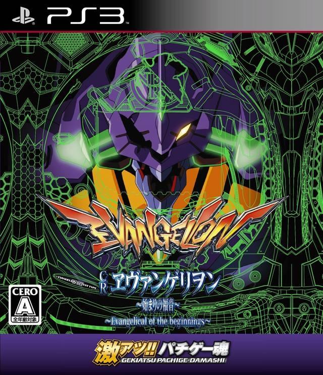 Gekiatsu!! Pachi Game Tamashi: CR Evangelion - Hajimari no Fukuin | Gamewise