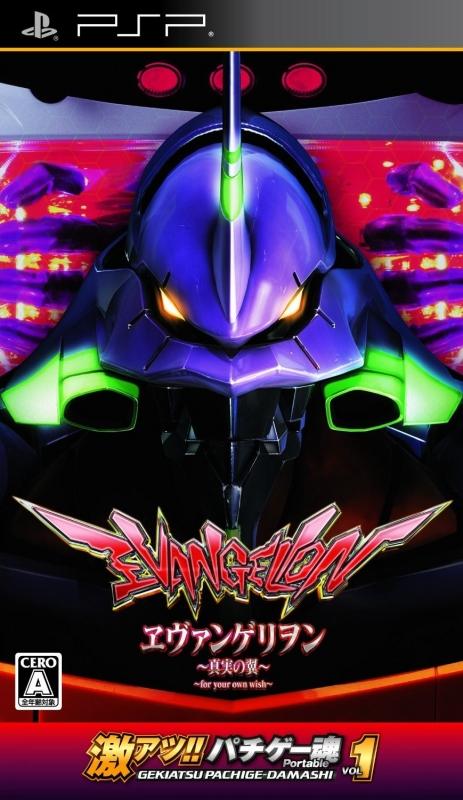 Gekiatsu!! Pachi Game Tamashi Vol. 1: CR Evangelion - Shinjitsu no Tsubasa | Gamewise
