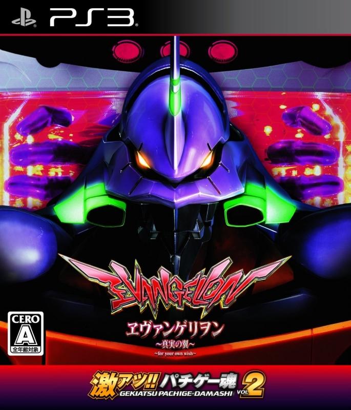 Gamewise Gekiatsu!! Pachi Game Tamashi Vol. 2: CR Evangelion - Shinjitsu no Tsubasa Wiki Guide, Walkthrough and Cheats