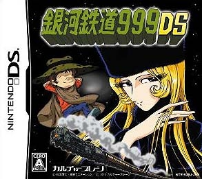 Gamewise Ginga Tetsudou 999 DS Wiki Guide, Walkthrough and Cheats