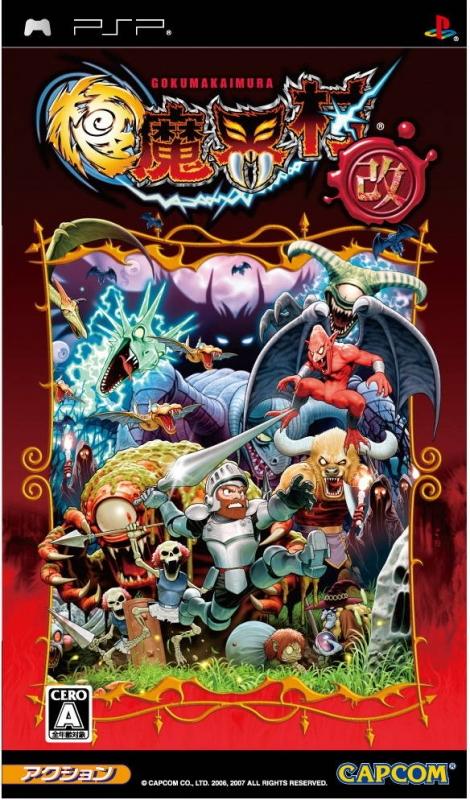 Goku Makaimura Kai for PSP Walkthrough, FAQs and Guide on Gamewise.co