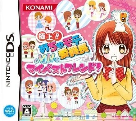 Gokujou!! Mecha Mote Iinchou: MM My Best Friend! | Gamewise