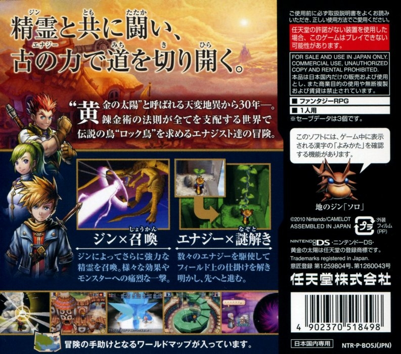 Golden Sun DS for Nintendo DS - Sales, Wiki, Release Dates