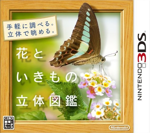 Hana to Ikimo no Rittai Zukan on 3DS - Gamewise