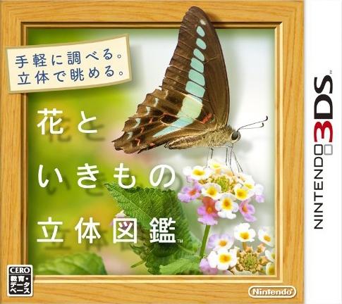 Hana to Ikimo no Rittai Zukan for 3DS Walkthrough, FAQs and Guide on Gamewise.co