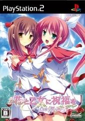 Gamewise Hana to Otome ni Shukufuku o: Harekaze no Okurimono Wiki Guide, Walkthrough and Cheats