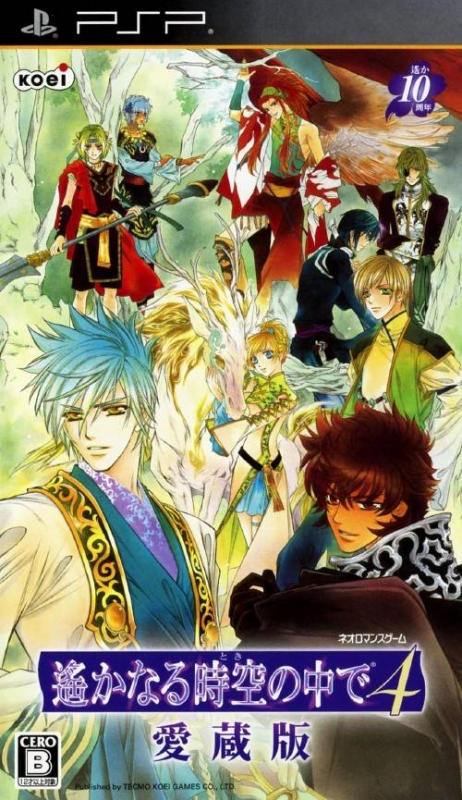Harukanaru Toki no Naka de 4: Aizouban [Gamewise]