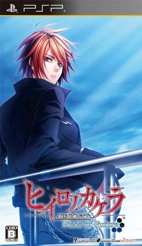 Hiiro no Kakera: Shin Tamayori Hime Denshou - Piece of Future on PSP - Gamewise