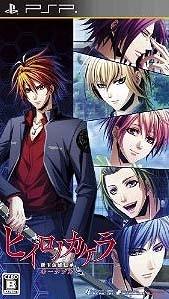 Hiiro no Kakera: Shin Tamayori Hime Denshou Portable Wiki - Gamewise