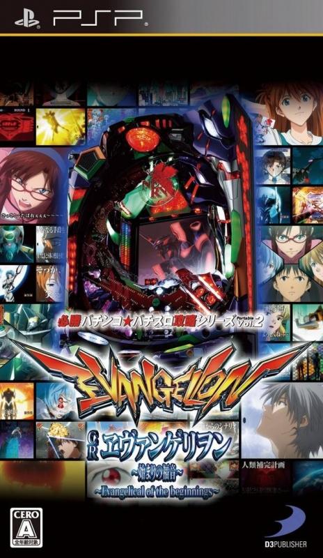 Hisshou Pachinko * Pachi-Slot Kouryaku Series Portable Vol. 2: CR Evangelion - Hajimari no Fukuin Wiki - Gamewise
