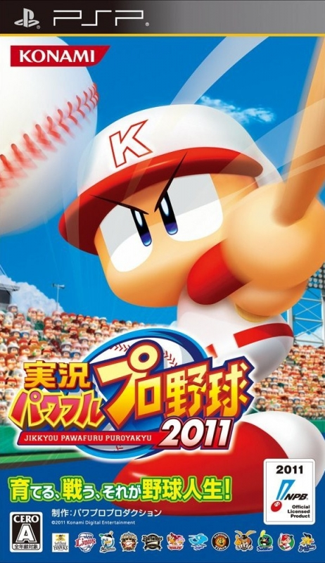 Jikkyou Powerful Pro Yakyuu 2011 [Gamewise]