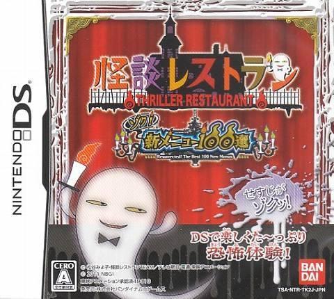 Kaidan Restaurant: Zoku! Shin Menu 100-Sen on DS - Gamewise