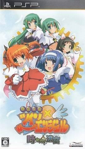Kaitou Tenshi Twin Angel: Toki to Sekai no Meikyuu on PSP - Gamewise
