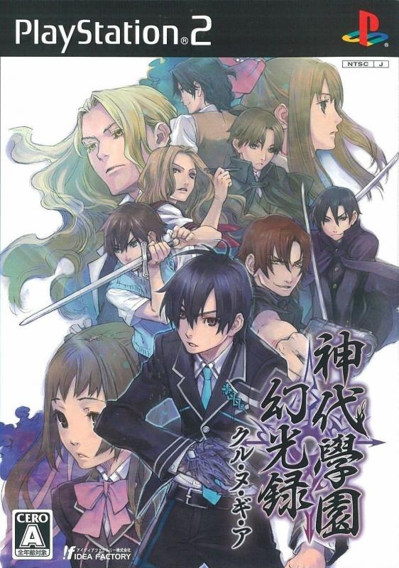 Kamiyo Gakuen Makorouku Kurunugia for PS2 Walkthrough, FAQs and Guide on Gamewise.co