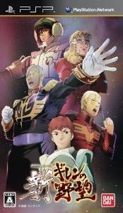 Kidou Senshi Gundam: Shin Gihren no Yabou on PSP - Gamewise