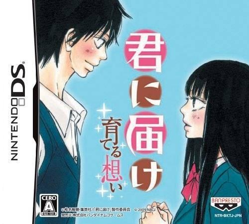 Kimi ni Todoke: Sodateru Omoi [Gamewise]