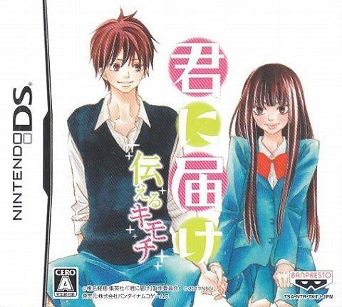 Kimi ni Todoke: Tsutaeru Kimochi [Gamewise]