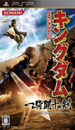 Kingdom: Ikkitousen no Ken | Gamewise