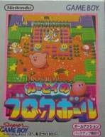 Kirby's Block Ball Wiki - Gamewise