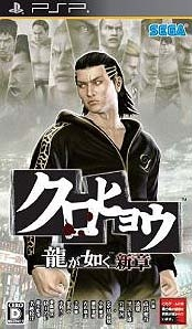 Kurohyou: Ryu ga Gotoku Shinshou for PSP Walkthrough, FAQs and Guide on Gamewise.co