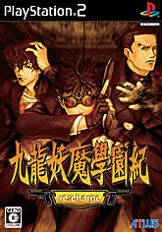 Kuryuu Youma Gakuenki Recharge | Gamewise
