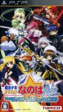 Mahou Shoujo Lyrical Nanoha A's Portable: The Battle of Aces Wiki - Gamewise