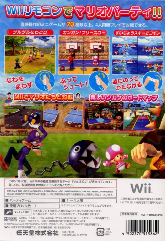 mario party 8 for wii sales wiki release dates review. Black Bedroom Furniture Sets. Home Design Ideas