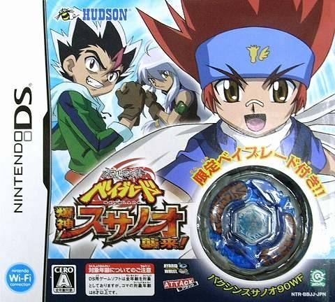 Metal Fight Beyblade: Bakugami Susanoh Shuurai! on DS - Gamewise