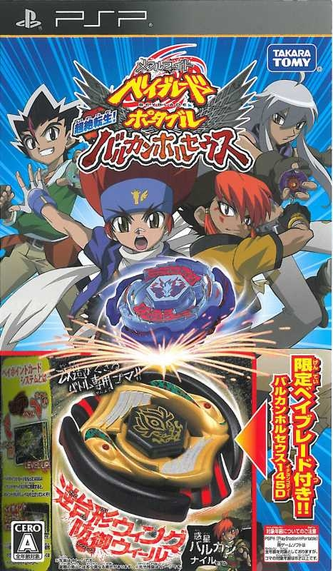 Metal Fight Beyblade Portable: Chouzetsu Tensei Vulcan Horses for PSP Walkthrough, FAQs and Guide on Gamewise.co
