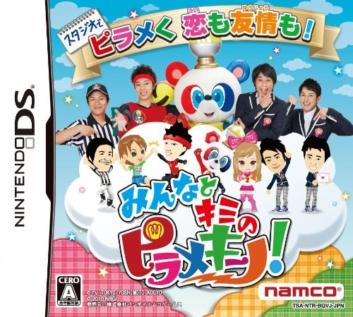 Gamewise Minna to Kimi no Piramekino! Wiki Guide, Walkthrough and Cheats