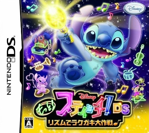 Motto! Stitch! DS Rhythm de Rakugaki Daisakusen for DS Walkthrough, FAQs and Guide on Gamewise.co