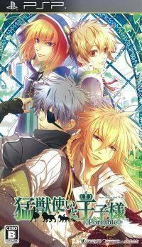 Moujuutsukai to Oujisama Portable on PSP - Gamewise
