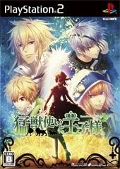 Moujuutsukai to Oujisama Wiki - Gamewise