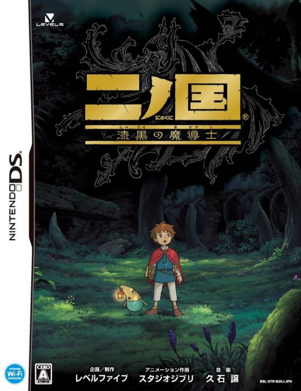 Ninokuni: Shikkoku no Madoushi on DS - Gamewise