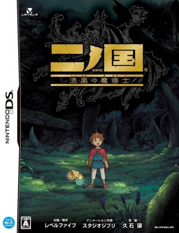 Ninokuni: Shikkoku no Madoushi | Gamewise