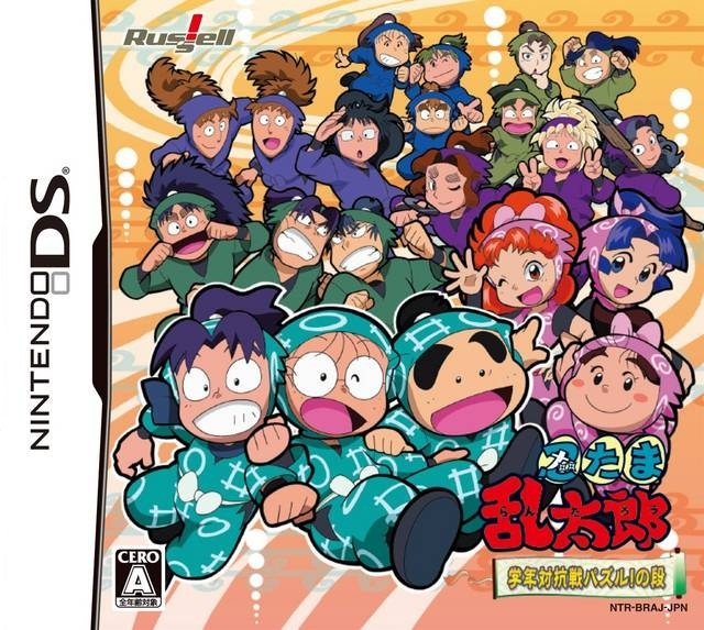 Nintama Rantarou: Gakunen Taikousen Puzzle! no Dan for DS Walkthrough, FAQs and Guide on Gamewise.co