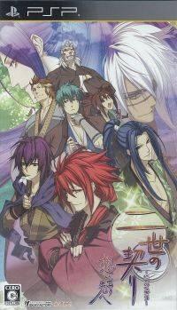 Nisenochigiri: Omoide no Saki e | Gamewise