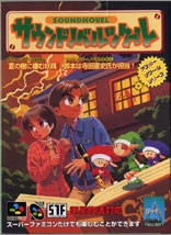 Sound Novel Tsukuru for SNES Walkthrough, FAQs and Guide on Gamewise.co