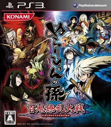 Nurarihyon no Mago: Hyakki Ryouran Taisen for PS3 Walkthrough, FAQs and Guide on Gamewise.co