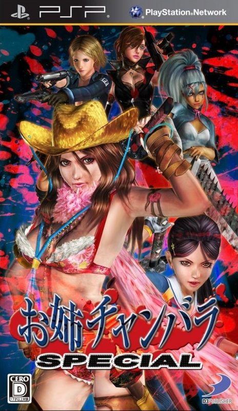 Onechanbara Special on PSP - Gamewise