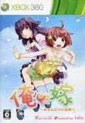 Ore no Yome: Anata Dake no Hanayome on X360 - Gamewise