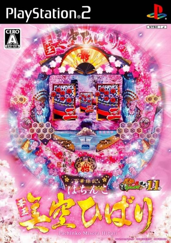 Pachinko Kaou: Misora Hibari on PS2 - Gamewise