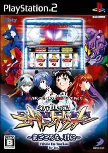 Hisshou Pachinko*Pachi-Slot Kouryaku Series Vol. 11: Shinseiki Evangelion - Magokoro o, Kimi ni on PS2 - Gamewise