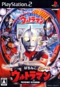 Pachitte Chonmage Tatsujin 12: Pachinko Ultraman | Gamewise